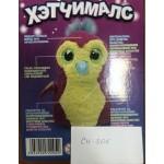 Интерактивная игрушка Хэтчималс- Hatchimals (аналог с молоточком)