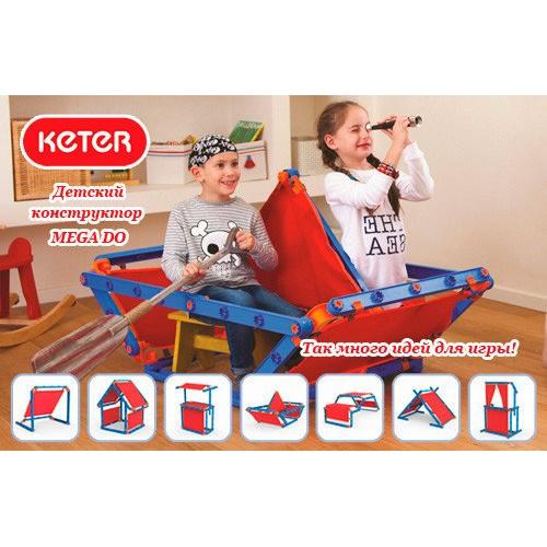 """Детский конструктор Keter """"MegaDo"""" в Минске"""